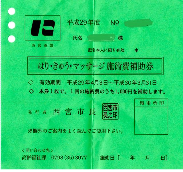 平成29年度のはり・きゅう・マッサージ施術費補助券:H29年の分は3つ穴で緑色です!!